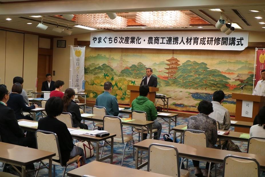 画像(平成30年度やまぐち6次産業化・農商工連携人材育成研修開講式が行われました。)