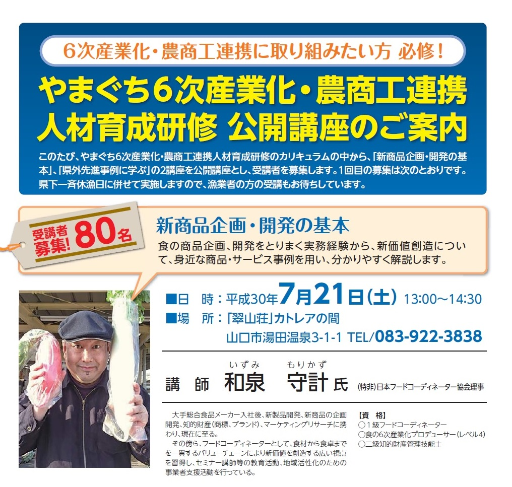 画像(やまぐち6次産業化・農商工連携人材育成研修 公開講座開催!)