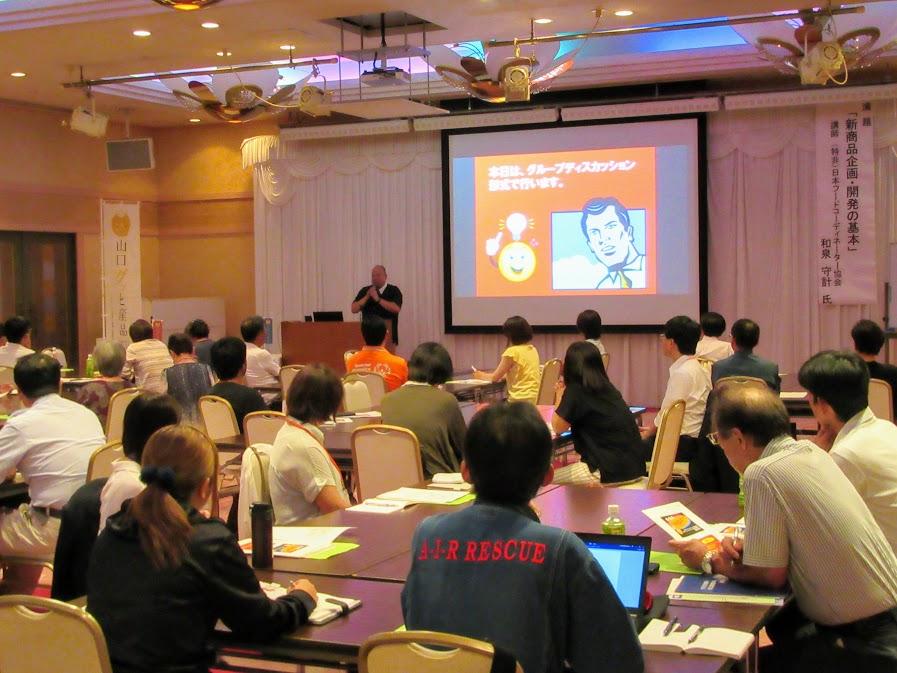 画像(やまぐち6次産業化・農商工連携人材育成研修の公開講座が7月21日(土)に実施されました。)