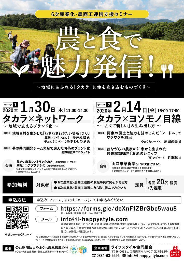 画像(6次産業化・農商工連携支援セミナーが開催されます。)